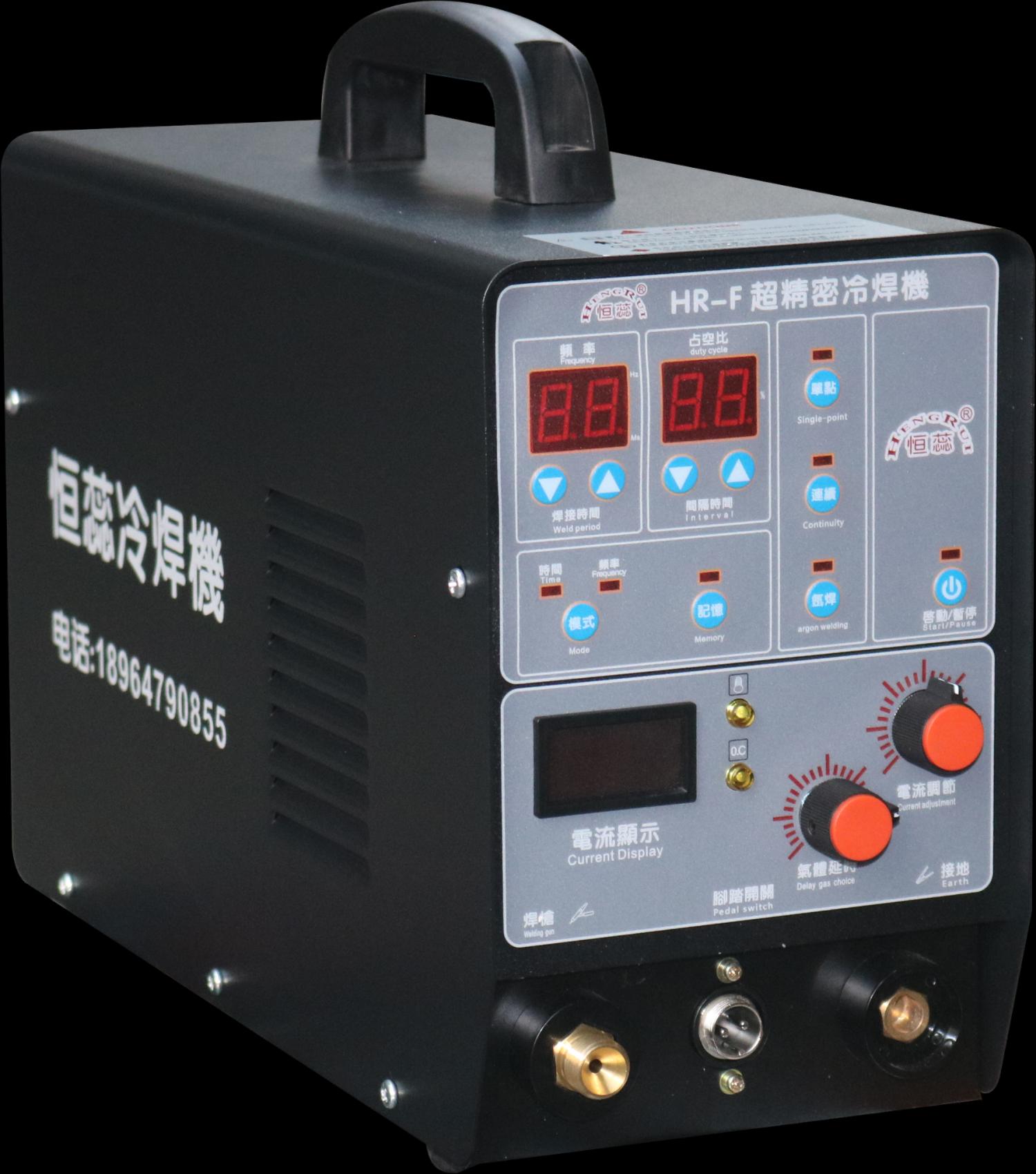 HR-F超精密冷焊(新款)